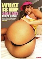 WHAT IS HIP GALS ASS KUREA MUTOU