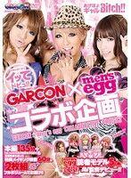 GARCON×men's eggコラボ企画 men's egg読者モデル5人組「eL's」がAV監督デビュー!!