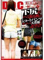 下尻がハミ出る程のショートパンツを穿いている天然娘は知らぬ間に男を挑発してしまい…