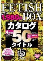 FETISH BOX カタログ 50タイトル 4時間