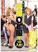 羞恥!AV会社にRUMIKAが半裸OL服で一日入社!