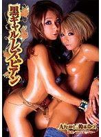 黒ギャルレズビアン Vol.1 Ayami&鈴木なつ