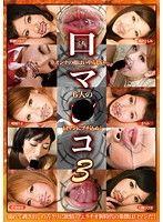 口マ○コ 3 オンナの顔はいやらしい… 6人の口マンにブチ込め!