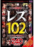 レズ102人 レズづくしベスト愛蔵版