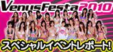 Venus Festa 2010