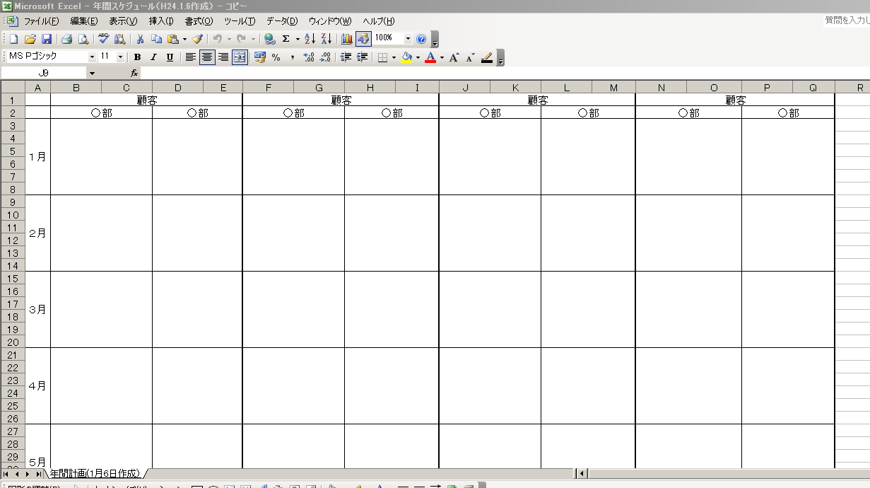 年間計画と売上目標 : 日々反省~H24年入社新入社員反省ブログ~