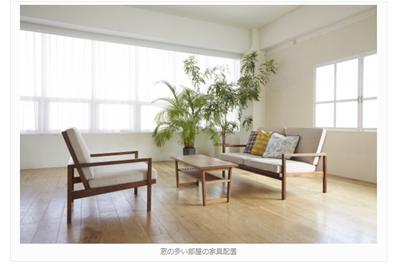 窓の多い部屋の家具の配置レイアウト