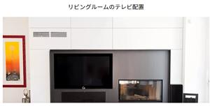 リビングルームのテレビ配置
