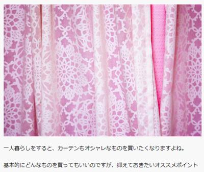 一人暮らしに最適なカーテンとは