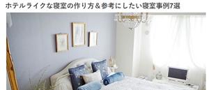 ホテルライクな寝室の作り方
