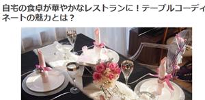 自宅の食卓が華やかなレストラン