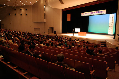 光エネルギー講演会