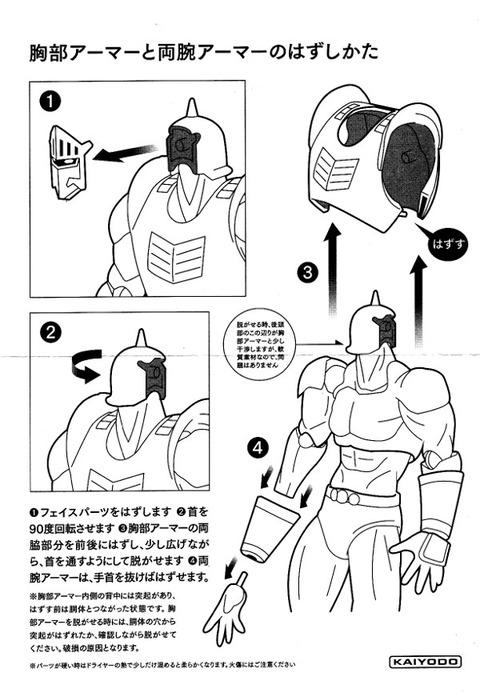 リボルミニ ロビンマスク 取説   マイクロヤマグチ リボルミニ ロビンマスク