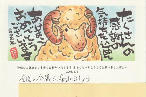 及川2003