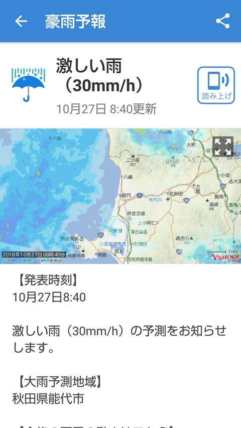 Screenshot_20181027_090417