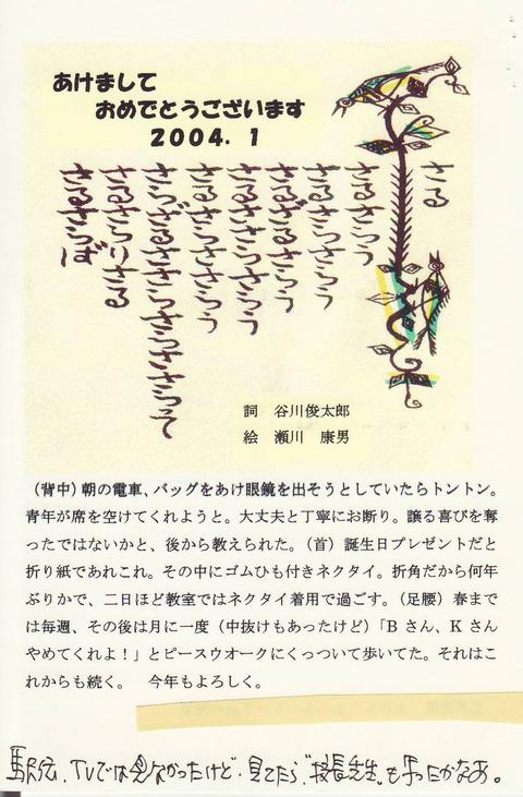 黒田2004