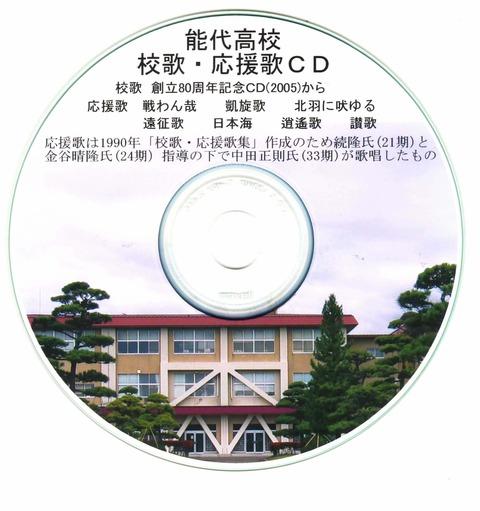 校歌・応援歌CD中田版