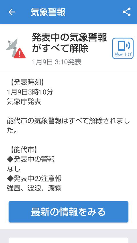 Screenshot_20200109_070900