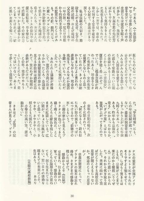 プラタナス日記30ページ