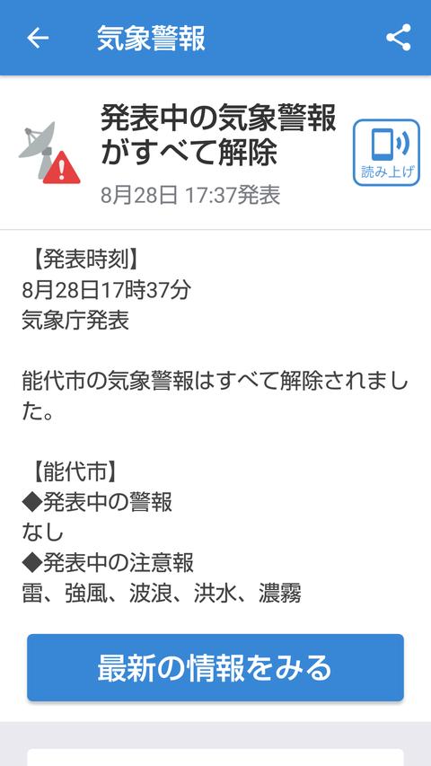 Screenshot_20190828_174006