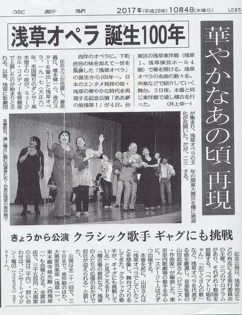 20171004東京新聞