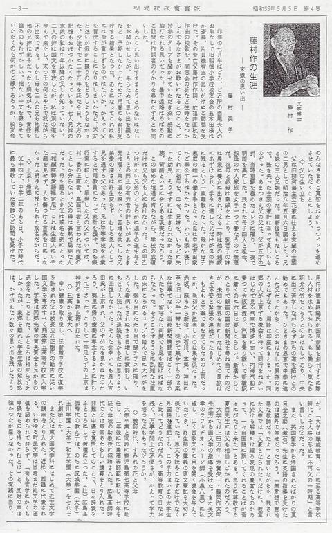 明徳校友会会報4-4