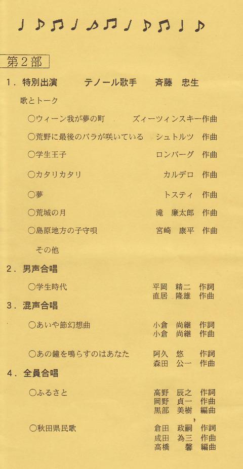 2011斎藤忠生2