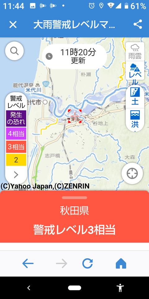 Screenshot_20200611-114438