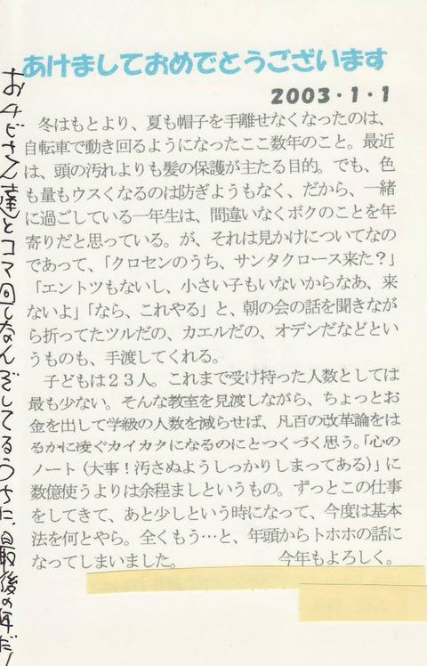 黒田2003
