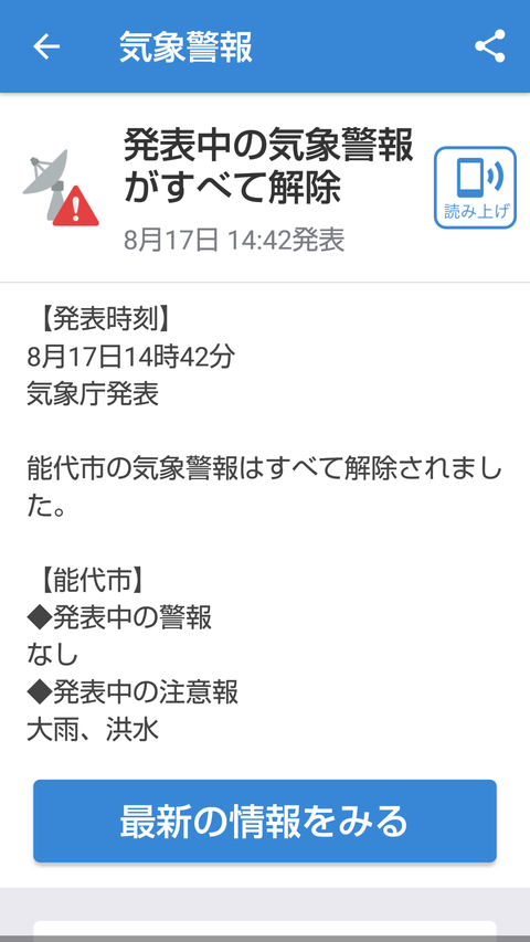 Screenshot_20190817_155243