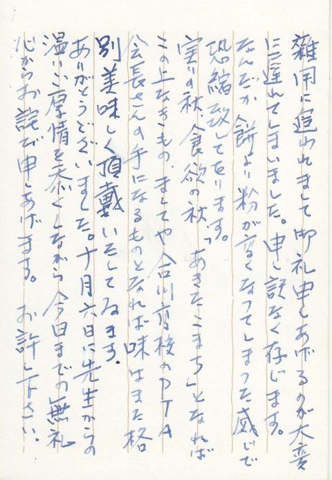 栗野2000-2