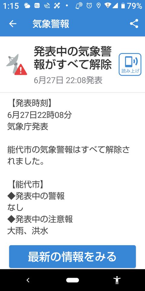 Screenshot_20200628-011510