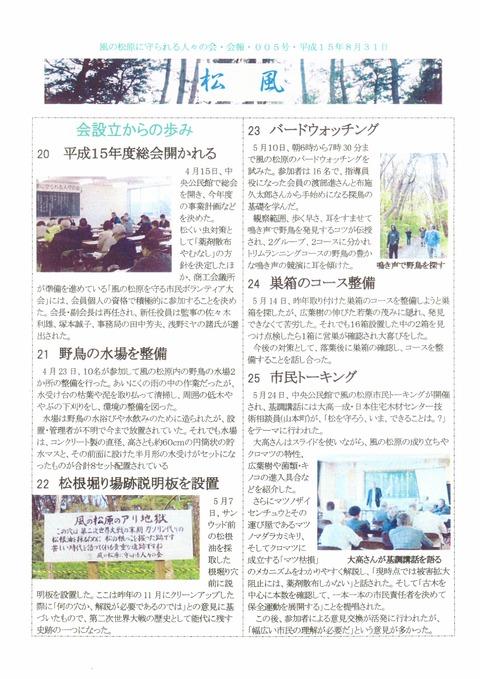 松風5-1