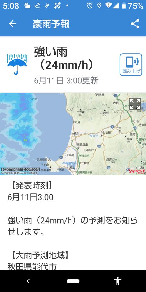 Screenshot_20200611-050839