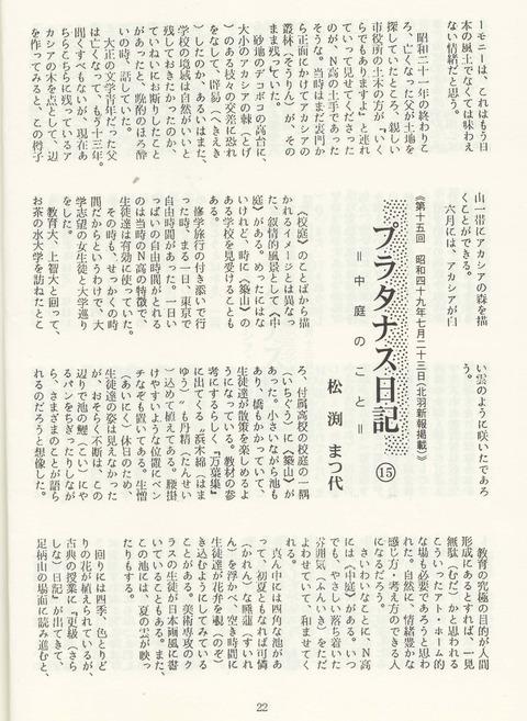 プラタナス日記22ページ目