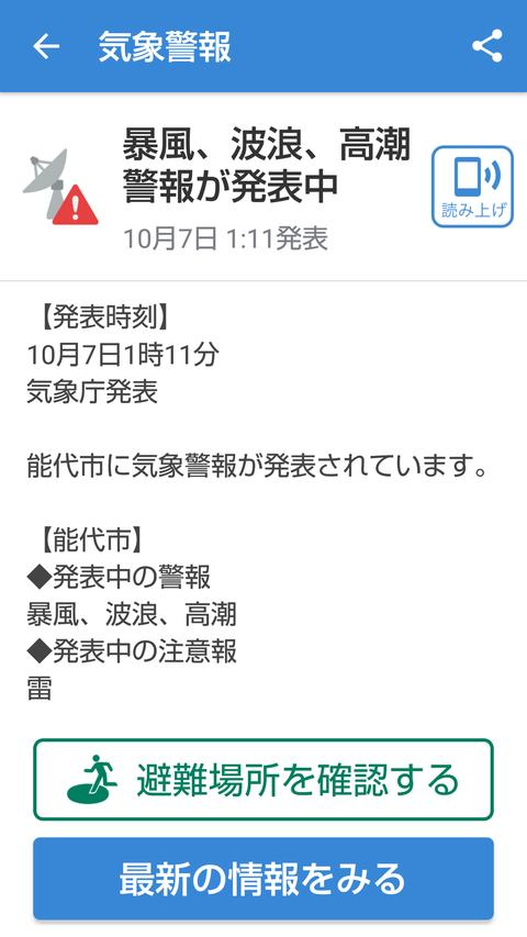 Screenshot_20181007_050351