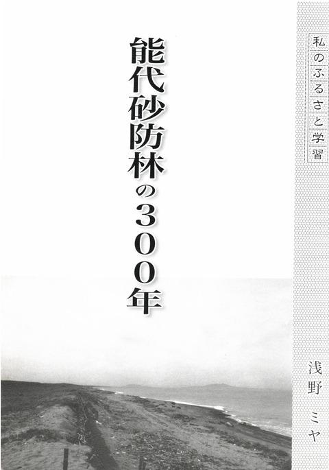 能代砂防林の300年