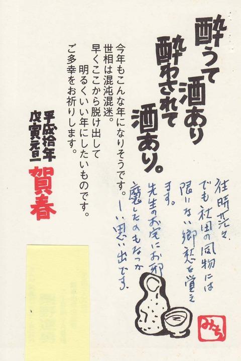 栗野1998