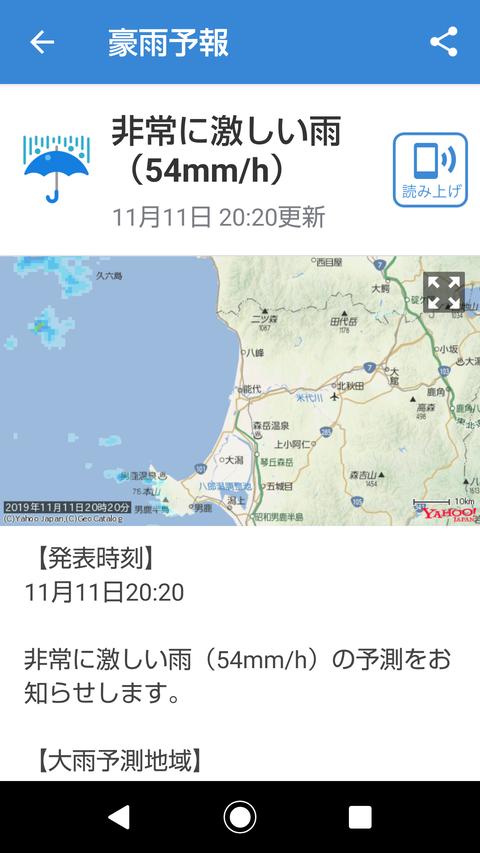 Screenshot_20191111_205009