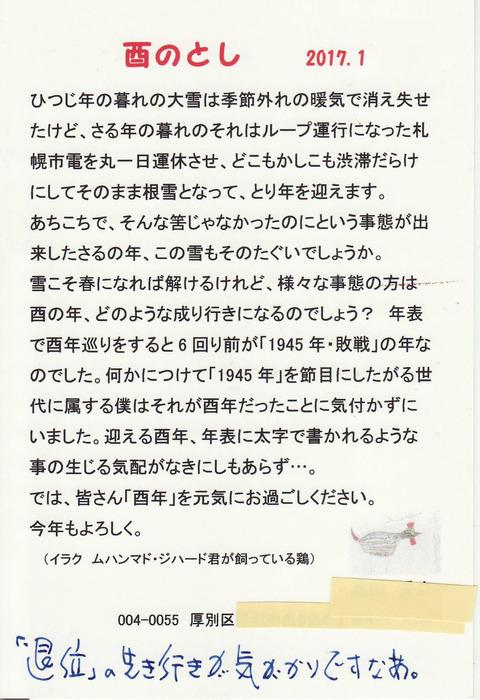 黒田2017