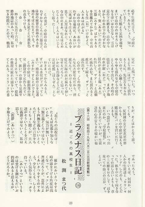 プラタナス日記23ページ目