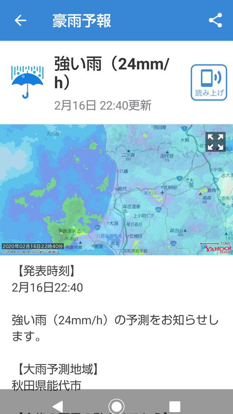 Screenshot_20200216_224603