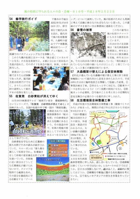 松風10-2