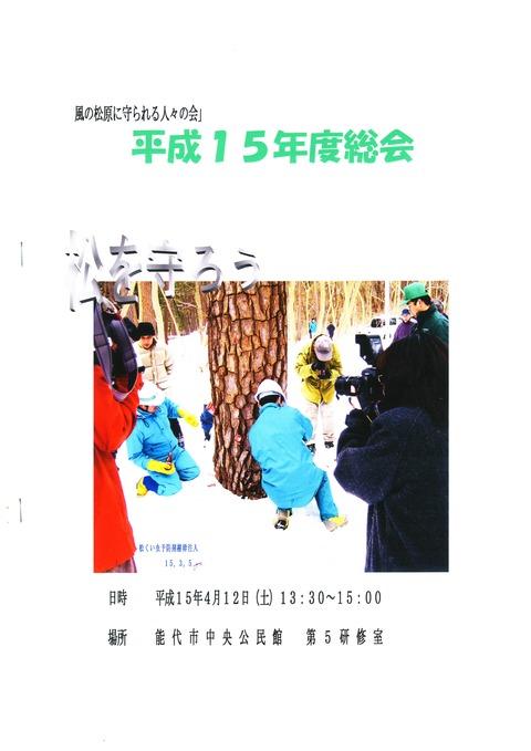 平成15年度総会表紙