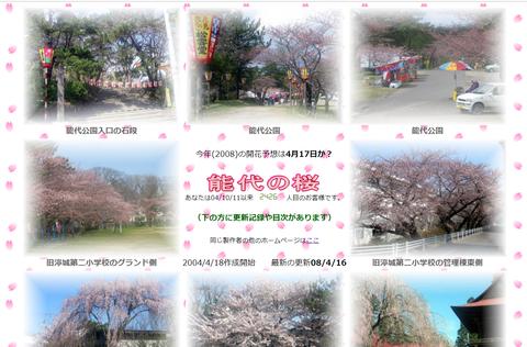 能代の桜ホームページ2
