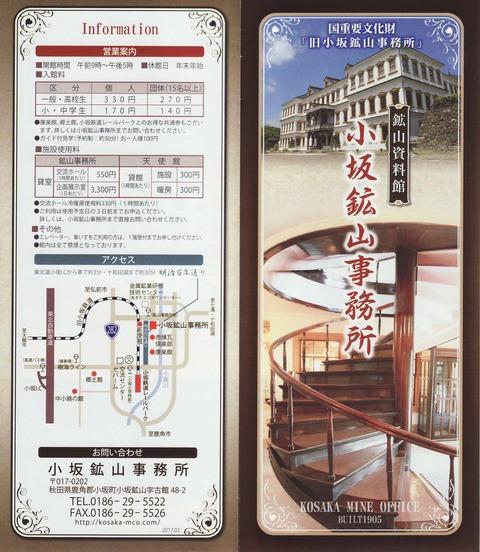 小坂鉱山事務所1
