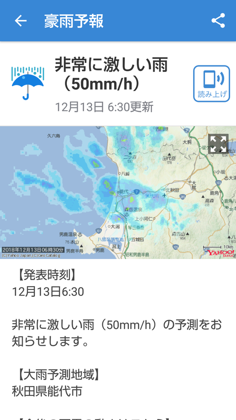 Screenshot_20181213_063545