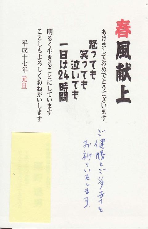 栗野2005