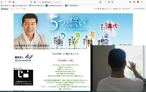 塚腰勇人「命の授業」ブログ2