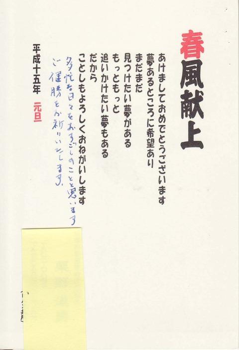 栗野2003